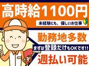 【週払い】可能で急な金欠にも対応可能!フルタイムで働けば月19万円以上も可能でお財布も潤う☆彡