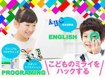 【プログラミング講師】ロボットやゲーム作成の指導!\小学生向けのプログラミング/プログラミングの素養のある方歓迎!お気軽にご応募ください!