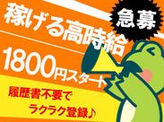 うれしい★高時給1800円スタート♪♪ 3ヶ月目からも高時給1600円で 月収30万以上ガッツリ稼ぐことも可能!