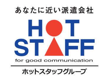 お仕事探しならホットスタッフ金沢へ★ まずは登録ダケでもOK! お仕事に関するお悩みやご希望をお聞かせください◎