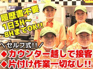 ☆☆セルフstyleが魅力的☆☆ バタバタしすぎることもなく、 カウンター越しに接客できる♪ バイト・パート未経験でも安心です!!