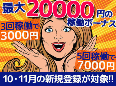 【イベントSTAFF】10・11月の登録なら≪最大2万円GET≫の稼働ボーナス★3回で⇒3000円 5回で⇒7000円 etc.楽しい案件いっぱい!!しかも稼げる♪
