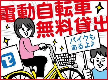 チラシを投函するだけのカンタンワーク★電動自転車・バイクも無料貸出OK!中高年スタッフも活躍中です*