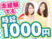 未経験でも高時給1000円×日払いOK◎ 入店前に研修がありますので、未経験者の方やブランクのある方も大歓迎♪