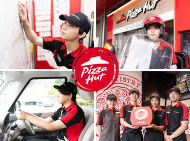 【ピザの配達staff】楽しい×ワイワイ=Pizza Hut★「バイク好き」「自分のペースで働きたい」もOK!丁寧な研修で安心!運転初心者さんも歓迎♪
