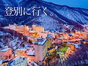 日本有数の温泉地◎ 登別でリゾート満喫♪