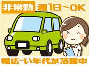 医師送迎車の運転&学校・企業などの健康診断のお手伝い♪普通自動車運転免許があればOK♪ 女性活躍中のお仕事です◎