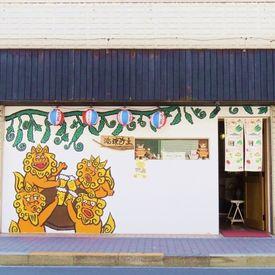 一橋学園駅より徒歩30秒★  沖縄をイメージしたおしゃれなお店です♪
