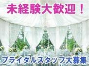 チームで作り上げる、華やかな結婚披露宴サービス。 花嫁からご両親におくる手紙の朗読は、感動ものです。