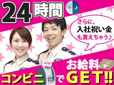 【交通誘導】★業界トップクラス★大満足!給与の高さが自慢!