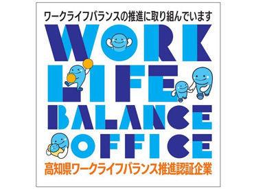 当社はワークライフバランス認定企業です◎ 仕事もプライベートも 充実させながら働きたい方大歓迎です!