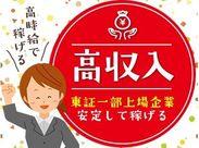 高収入が叶う!東証一部上場企業で安定して働く!