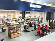 子供用おもちゃ・輸入雑貨の 【DADWAY】 で働きませんか★*。 ※写真は他店舗のものです