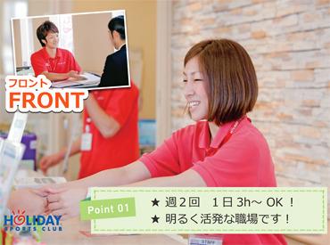 〔★嬉しいPOINTいっぱい★〕 ・週2/3h~OK!!バイト開始時期も決めれる♪ ・既存の店舗では学生・フリーターさんが活躍中です!