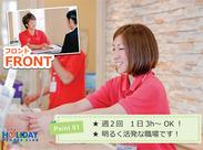〔★嬉しいPOINTいっぱい★〕 ・週2・1日3h~OK!!バイト開始時期も決めれる♪ ・店舗では学生・フリーターさんが活躍中です!
