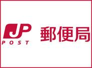 安心の日本郵便で働こう!! 長期で安定して続けたい方にもオススメです!