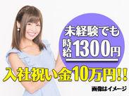 \もう金欠なんて言わせません!!/ [高時給]×[週払い]→1週間のがんばりが週末にGETできちゃう♪ ☆入社祝い金10万円もGET☆