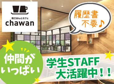 【キッチン】☆New Styleカフェ!Chawanでスタート!☆彡週2日~働きやすいシフトでOK!履歴書不要ご家族&友人の利用OK♪25%割引券支給!