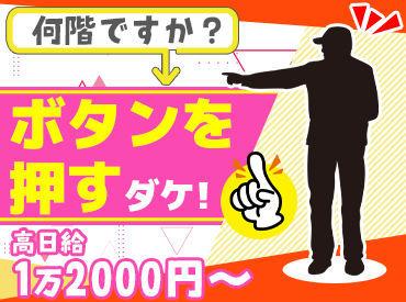 シフトの決め方も、め~っちゃラクラク★ 働きたい日を【LINE】でポチッと送・信!