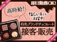 <ドゥバイヨル>本場ベルギー産の高級チョコレート販売店でのお仕事♪ 高島屋日本橋店のデパ地下にあるオシャレな店舗です◎