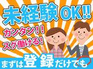 長期で安定!未経験から内勤オフィスワーク☆ 登録のみの方もOK!まずは気軽にご応募下さい!