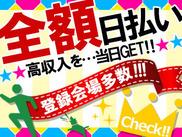 ◆高日給1万円以上◆ ⇒10日の勤務で12万5000円稼げます! 全額日払いなのでそこのあなたもあっという間にお金持ちっ。。。。