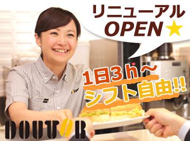 【カフェSTAFF】\羽田空港内で働ける/「空港の雰囲気が好き」「珈琲好き」「他の人とは違うバイト先がいい」etc応募のきっかけは何でもOK★