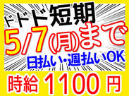 4/27(金)~5/7(月)まで短期★ 高時給1100円でしっかり稼ごうッ!!