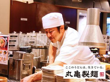 ★大人気の丸亀製麺★出来立てのおいしさをお届け☆すべての店舗で粉から作っている、打ち立て&茹で立てのうどんが自慢◎