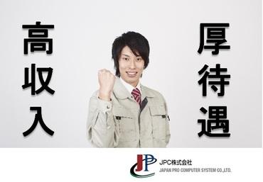 【資材管理、部品供給】日勤で高時給1,250円!日払い・週払いキャンペーン中!