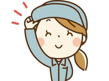 【車載製品の組立・外観検査】あなたに合わせて選べる働き方♪★安定ワークの【日勤】派?★ガッツリ稼ぐ【夜勤】派?未経験でも大歓迎!