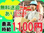 三田駅&岡場駅より無料送迎あり♪さらに最高時給は1100円!空いた時間にお小遣い稼ぎしちゃおう☆