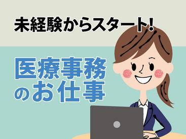 \未経験から安定勤務/ 正社員雇用制度もあり◎ PCへの文字入力などができればOK☆