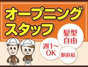 ekieにオープン!オープニングスタッフ大募集★素敵な店舗を一緒に作りましょう!
