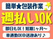 時給1000円~週払いOK♪ 即日勤務も◎短期1ヶ月~OK★