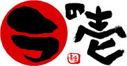 ◆人気ラーメン屋さん・ラの壱◆ 友人に紹介したい、お仕事紹介スピード満足度No.1♪ ※実査委託先:GMOリサーチ(2018年1月度)