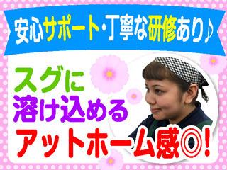 【スーパーマーケットSTAFF】〓★大手スーパーマーケットでのオシゴト★〓(週2・3h~)学校や家事と両立も◎未経験OK♪学生/主婦(夫)/フリーター歓迎!