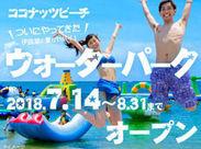 ≪今だけの短期バイトが登場!*≫南国に来たみたい!?伊良湖港に接する海岸にある、美しい夕陽が大人気のビーチです!