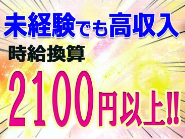 【イベント運営staff】\週1でも...月6万8000円プラス♪/一度登録すれば、好きなときにシフトにin♪末永く...あなたの出費を支え続けます☆