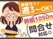 <岩見沢でオフィスワーク♪> 月20日の勤務で16万円以上GET★ 扶養内~メインワークまで 働き方は様々です◎