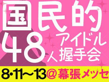 【イベントStaff】最新シングル発売イベント!あの48名女性アイドルグループが目の前に♪8/11-13幕張メッセで開催!NO履歴書&日払いOK★