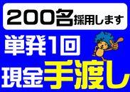 ド単発200名採用♪現金手渡し現場あり★ 登録制なので話を聞くだけでもOKですヨ!!!!!