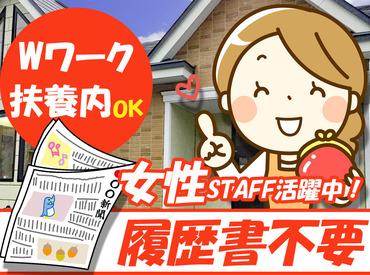 【新聞配達】[オシャレ]×[キレイ]な事務所も自慢★朝の時間を有効活用!正社員も募集中です♪【履歴書不要】髪型/ネイル/ピアス自由!