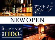 壽は東京駅にNEWオープン!日本の中心のならではのお店作りをみんなで力を合わせしていきましょう♪フリーターさん大歓迎★