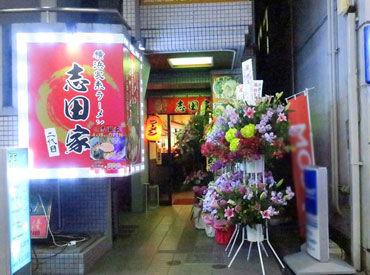 横浜 ラーメン屋 バイト
