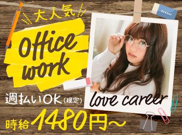 ★月収26万円以上も可能★ 週払いでスグにお給料をGET!! 未経験でもしっかり稼げる人気オフィスワーク♪