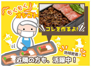 主婦さんも多数活躍中♪ 普段からお料理をしている方なら、 ラクラクお仕事できちゃいますよ◎