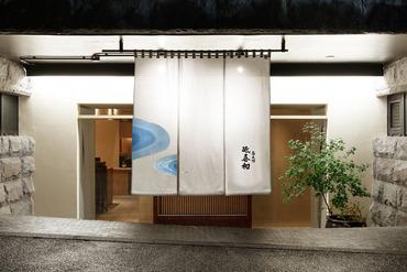 【ホール】\MAX時給1500円!/隠れ家風・デザイナーズ蕎麦店*+:。某グルメサイトで高評価!絶品そばと天ぷらがまかないでも楽しめる★