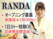 """《3月OPEN!》定番デザインから流行をおさえたものまで…人気ブランド""""RANDA""""で新しいメンバーを募集します!車・バイク通勤OK!"""