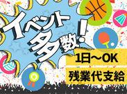 今限定!全国から日本の「食」が集まるイベントのセキュリティSTAFF大募集です!年代幅広く、活躍中*